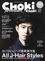 CHOKi CHOKi premium 2017 winter カッコいいヘア最高傑作集 (Naigai Mook)