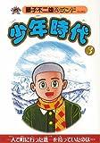 少年時代 3 (藤子不二雄Aランド Vol. 63)