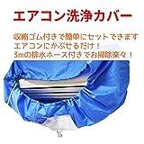 [モーリートレード] エアコン 洗浄 カバー かぶせて洗浄! プロ仕様 家庭用 6 畳 サイズ 排水 ホース 3m 付き