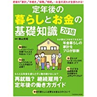 定年後の暮らしとお金の基礎知識2018 (扶桑社ムック)