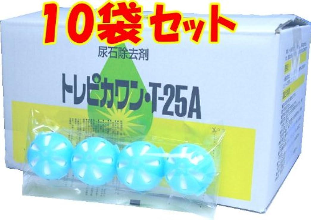 どこにもエアコン確かにトイレ尿石除去剤 『トレピカワン T25A』 《錠剤タイプ》 (4錠×10袋)