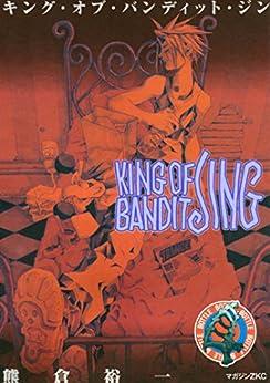 [熊倉裕一]のKING OF BANDIT JING(4) (マガジンZコミックス)