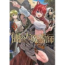 図書館の大魔術師(3) (アフタヌーンコミックス)