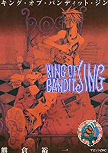 KING OF BANDIT JING 4巻 表紙画像