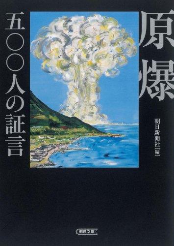 原爆・五〇〇人の証言 (朝日文庫)の詳細を見る