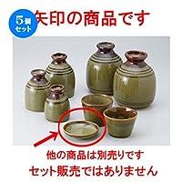 5個セット オリーブ丸薬味皿 [ 9 x 2cm ]【 そば用品 】 【 料亭 旅館 麺 和食器 飲食店 業務用 】