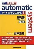 オートマチックシステム〈11〉憲法