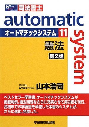 オートマチックシステム〈11〉憲法の詳細を見る