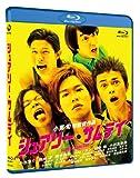 シュアリー・サムデイ Blu-ray[Blu-ray/ブルーレイ]