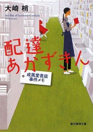 配達あかずきん―成風堂書店事件メモ (創元推理文庫)の詳細を見る