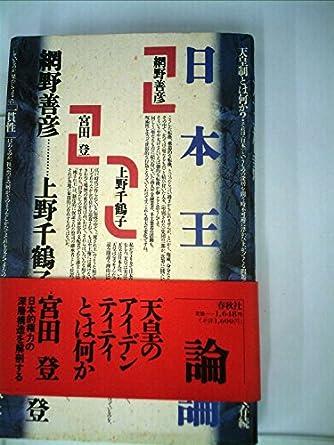 日本王権論