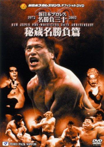 新日本プロレス名勝負三十 秘蔵名勝負篇 [DVD]
