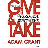 GIVE & TAKE 「与える人」こそ成功