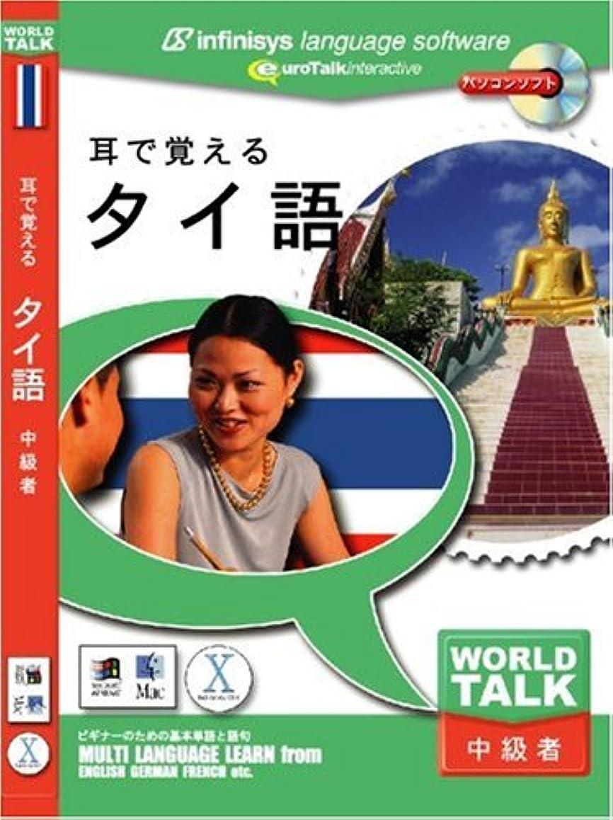 World Talk 耳で覚える タイ語