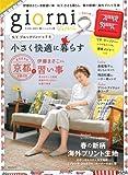 giorni 2012/ SPRING [雑誌]