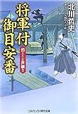 将軍付御目安番―消えたお世継ぎ (コスミック・時代文庫)