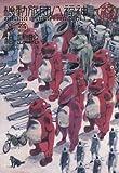 機動旅団八福神 8巻<機動旅団八福神> (ビームコミックス(ハルタ))