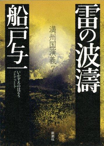 雷の波涛―満州国演義〈7〉 (満州国演義 7)の詳細を見る