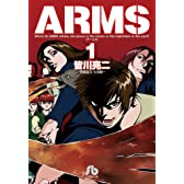 ARMS 1 (小学館文庫 みD 9)