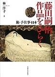 藤田嗣治 作品をひらく -旅・手仕事・日本-