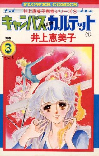 キャンパスカルテット(1) (フラワーコミックス)