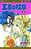 王家の紋章 33 (プリンセス・コミックス)