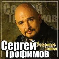 Sergej Trofimov. Zolotye khity