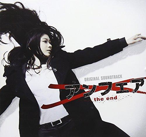 「アンフェア the end」オリジナルサウンドトラック
