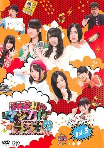 SKE48のマジカル・ラジオ 2 Vol.3(第9話~第12話 最終)