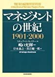 マネジメントの世紀 1901-2000