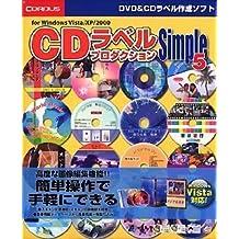 CDラベルプロダクション Simple 5