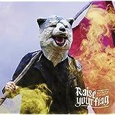 Raise your flag(期間生産限定アニメ盤)