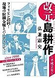 改元 島耕作(8) ~平成2年~ (モーニングコミックス)