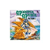 モンスターメーカー~闇の竜騎士 【PCエンジン】