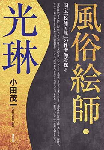 風俗絵師・光琳 国宝『松浦屏風』の作者像を探るの詳細を見る