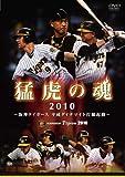 猛虎の魂2010 阪神タイガース 平成ダイナマイト打線起動 [DVD] / 阪神タイガース (出演)