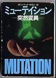 ミューテイション―突然変異 (ハヤカワ文庫NV)