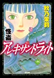 怪盗アレキサンドライト (1) (ぶんか社コミックス)