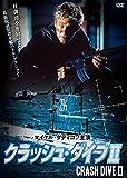 クラッシュ・ダイブII[DVD]