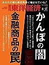 週刊東洋経済 2019年8/31号(かんぽの闇・金融商品の罠)
