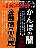 週刊東洋経済 2019年8/31号 [雑誌](かんぽの闇・金融商品の罠)
