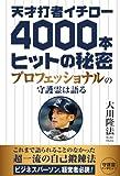 天才打者イチロー4000本ヒットの秘密 プロフェッショナルの守護霊は語る 公開霊言シリーズ