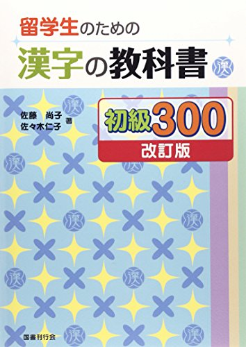 留学生のための漢字の教科書 初級300