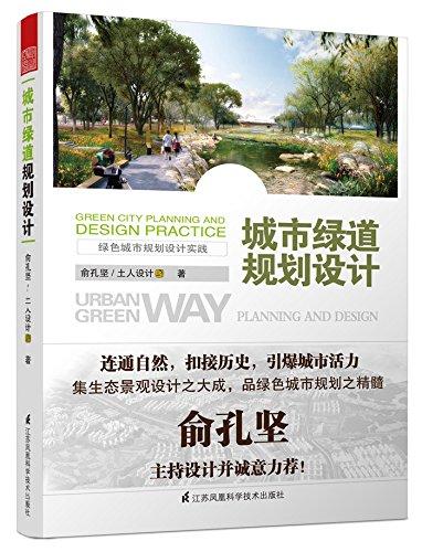 城市绿道规划设计