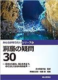 洞窟の疑問30