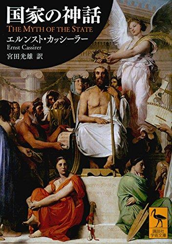 国家の神話 (講談社学術文庫)の詳細を見る