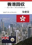 香港回収―グレーター・チャイナのゆくえ (岩波ブックレット (No.431))