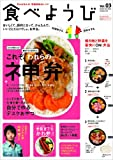 食べようびVol.03 (ORANGE PAGE BOOKS)