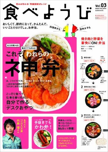 食べようびVol.03 (ORANGE PAGE BOOKS)の詳細を見る