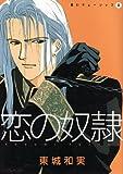 恋の奴隷 / 東城 和実 のシリーズ情報を見る